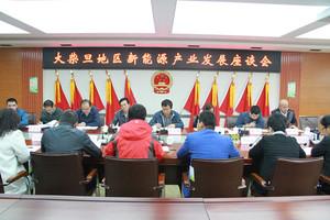 9月4日,州人大常委会副主任庞建亚一行来我区就新能源产业发展情况开展专题调研,并召开座谈会。_副本.